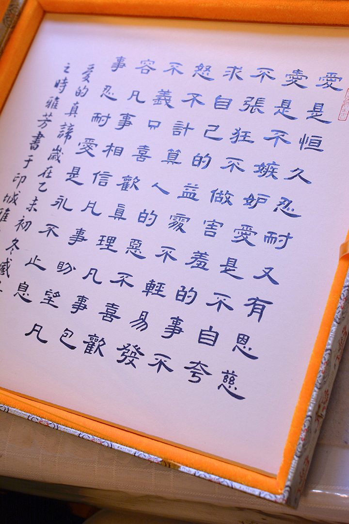 Chinese calligraphy by Jenny Feng.